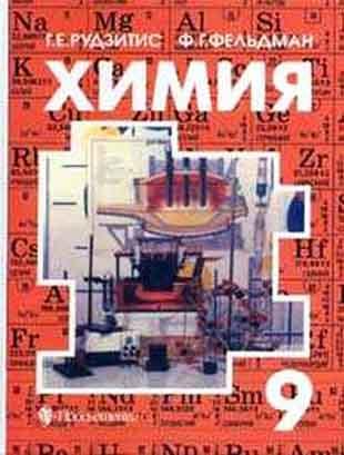 Химия 9 класс кузнецова скачать учебник.